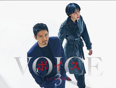ボイス3,動画,日本語字幕