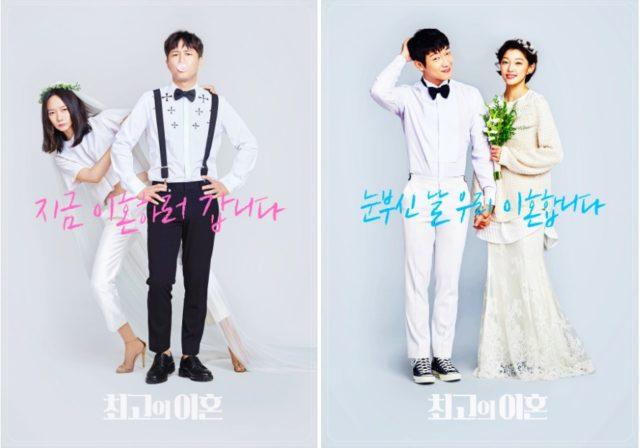 最高の離婚,韓国ドラマ,キャスト