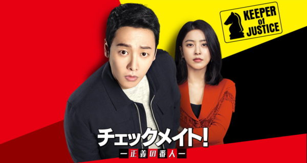 チェックメイト,韓国ドラマ,感想