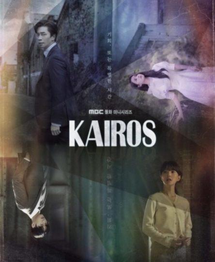 カイロス,韓国ドラマ,動画