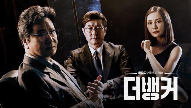 ザ・バンカー韓国ドラマ,動画,配信