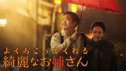 愛の不時着,無料視聴,日本語字幕