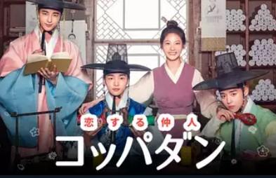 恋愛革命,動画,日本語字幕,視聴方法