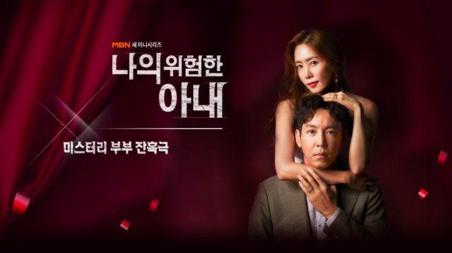 僕のヤバイ妻,韓国ドラマ,動画