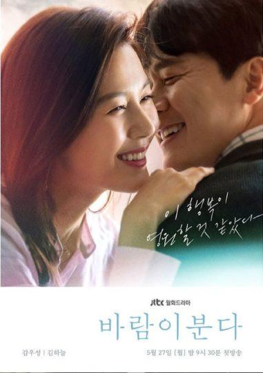 18アゲイン,韓国ドラマ,視聴方法