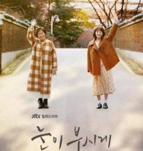 まぶしくて,韓国ドラマ,動画,配信