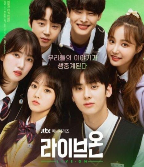 LIVEON,韓国ドラマ,視聴方法