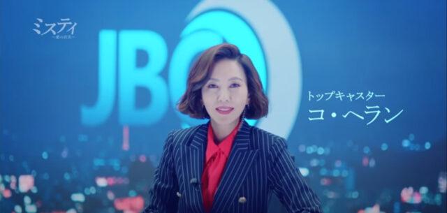 韓国ドラマ,ミスティ,最終回