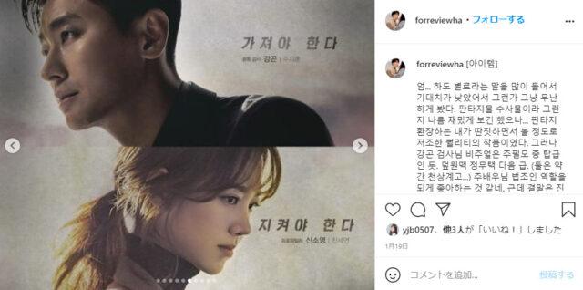 アイテム,韓国ドラマ,放送予定日,2021