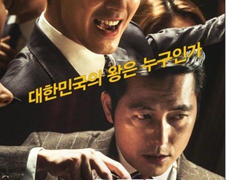 ザ・キング,韓国映画,配信