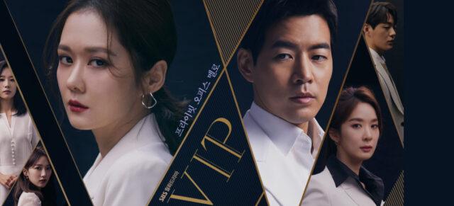 韓国ドラマ,VIP,放送予定日