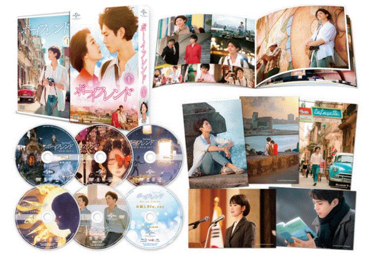 ボーイフレンド,DVD,全巻,何話